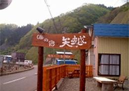 ph_yagoshi_02.jpg