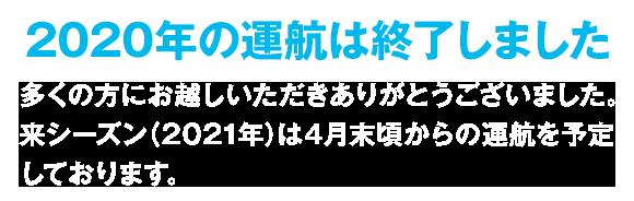 yoyaku2020_2.png