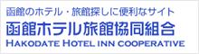 函館ホテル旅館協同組合