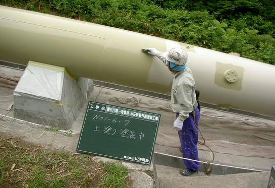 水力発電所 水圧鉄管塗装