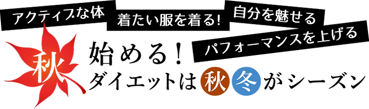 20190913_autumn.png