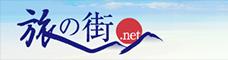 旅の街.net