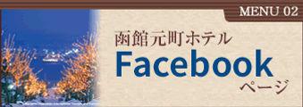 函館元町ホテルFacebookページ