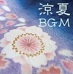 涼夏BGM.jpg