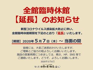 【全館臨時休館延長のお知らせ】