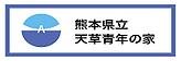 熊本県立天草青年の家