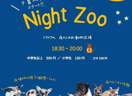 春のNight Zoooooo!!!