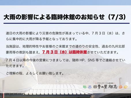 【大雨の影響による臨時休館のお知らせ(7/3)】