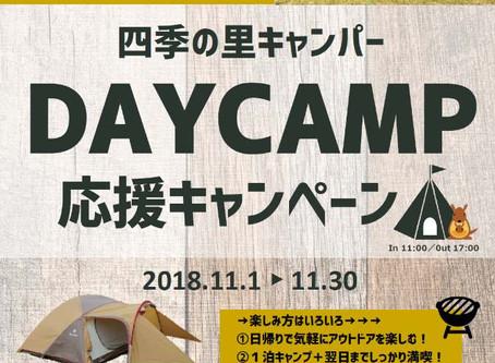 11月限定►DAYCAMP応援キャンペーン