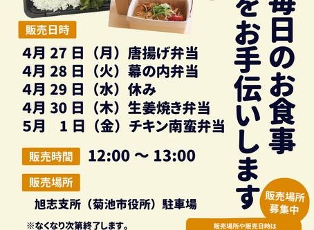 """今週も""""昼食分""""お手伝いさせていただきます(^ ^)"""
