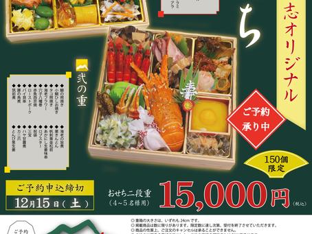 四季の里旭志オリジナルおせち販売