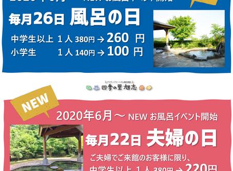 風呂の日「大浴場入浴0円」の見直しについて