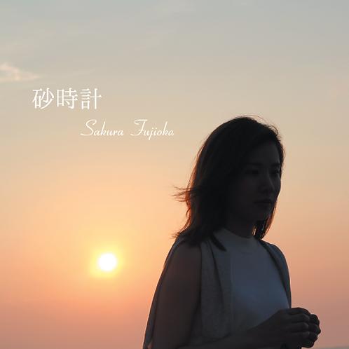 藤岡さくら3曲入りCD『砂時計』DL版