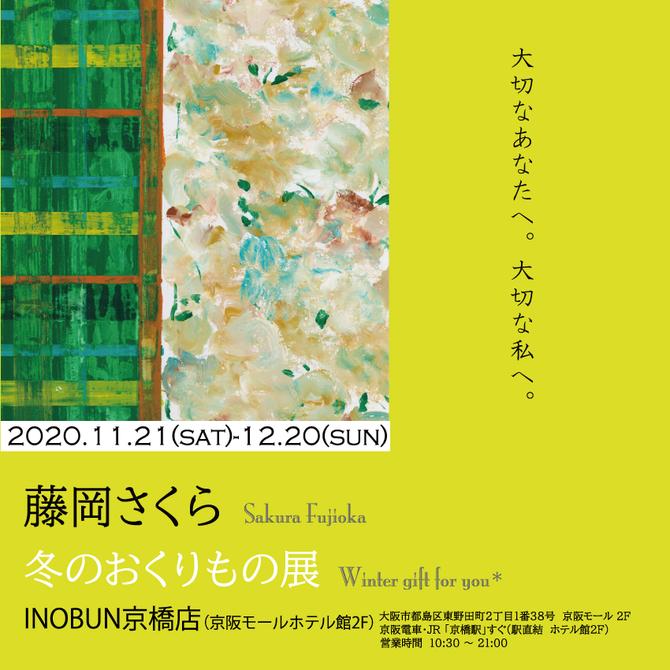 藤岡さくら 冬のおくりもの展 11月21日〜START!