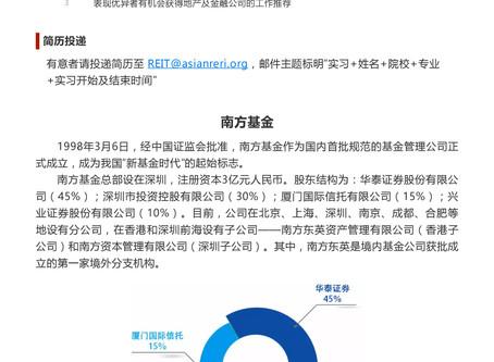 工作推荐第二弹:亚洲房地产研究院&南方基金