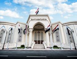 Al Manara International Conference Center