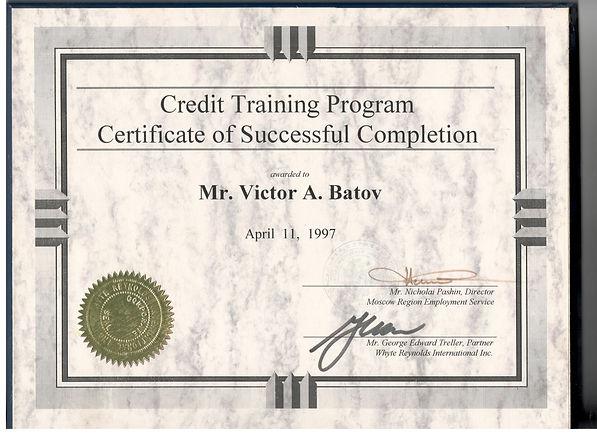 Сертификат об успешном окончании Российско-Канадской Программы Кредитной Подготовки, 1997 г.