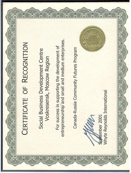 Сертификат за успехи в поддержке развития предпринимательства, а такжемалого и среднего бизнеса, 2001 г.
