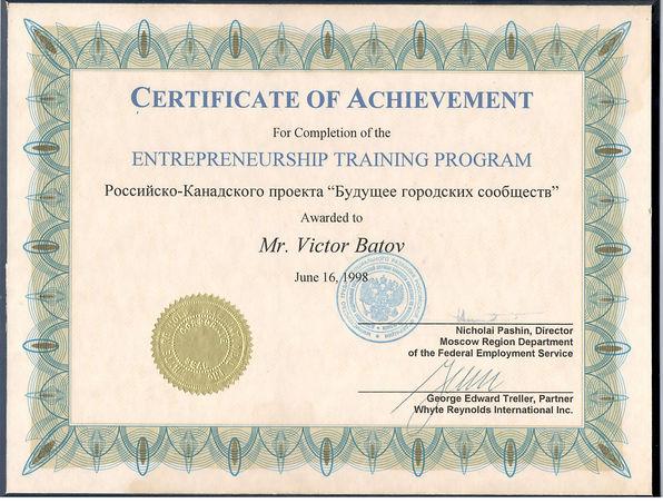 """Сертификат об успешном завершении Российско-Канадского проекта """"Будущее городских сообществ"""", 1998 г."""