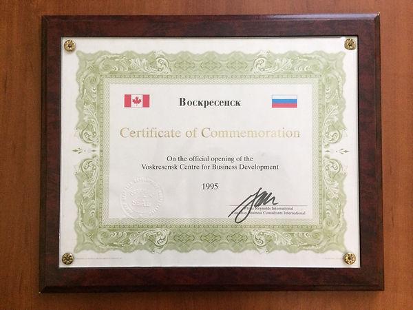 Сертификат об открытии Воскресенского Центра Развития Бизнеса, 1995 г.