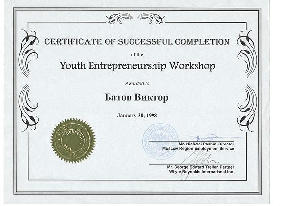 """Сертификат об успешном окончании Российско-Канадской Программы """"Мастерская Молодых Предпринимателей"""" , 1998 г."""