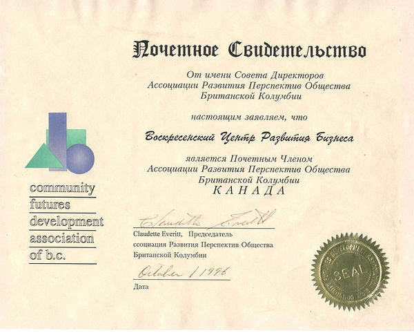 Свидетельство о Почетном Членстве в АРПОБК, 1996 г.
