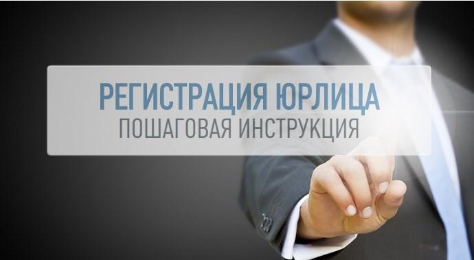 Регистрация ООО, АО, ЗАО