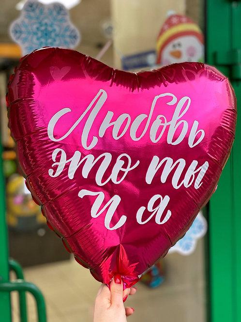 """Шарик """"Любовь Это Ты и Я"""""""