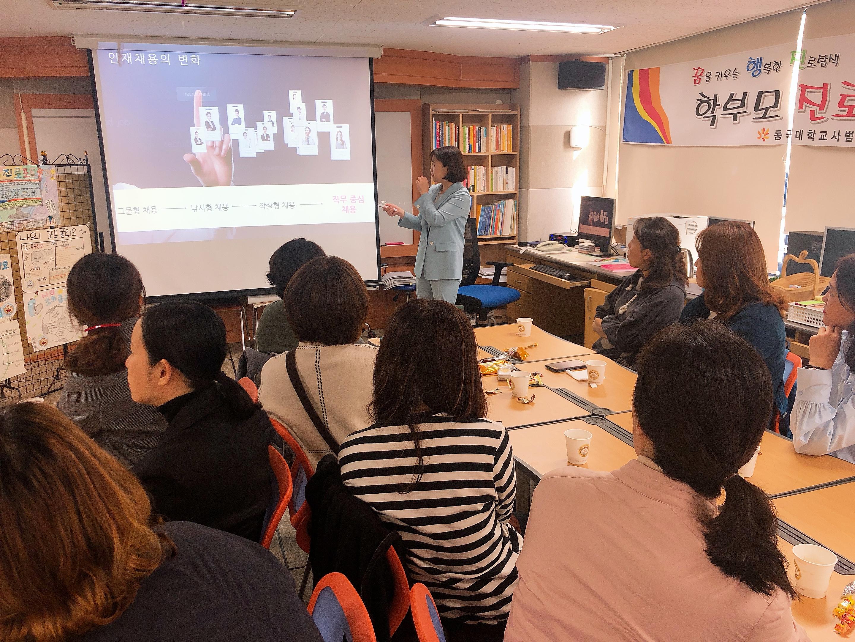 20191031 동대부중 학부모 특강 (10)