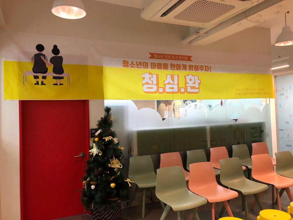 20190525 진로콘서트 청심환 (20)