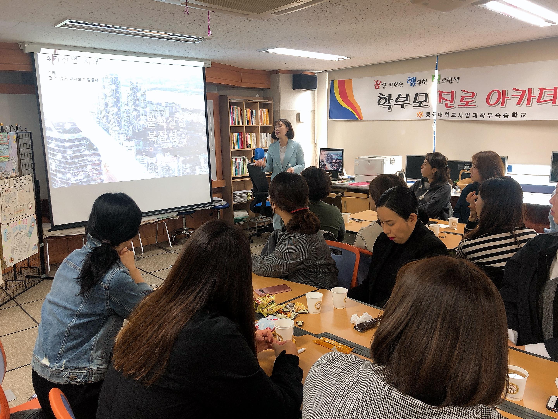 20191031 동대부중 학부모 특강 (15)