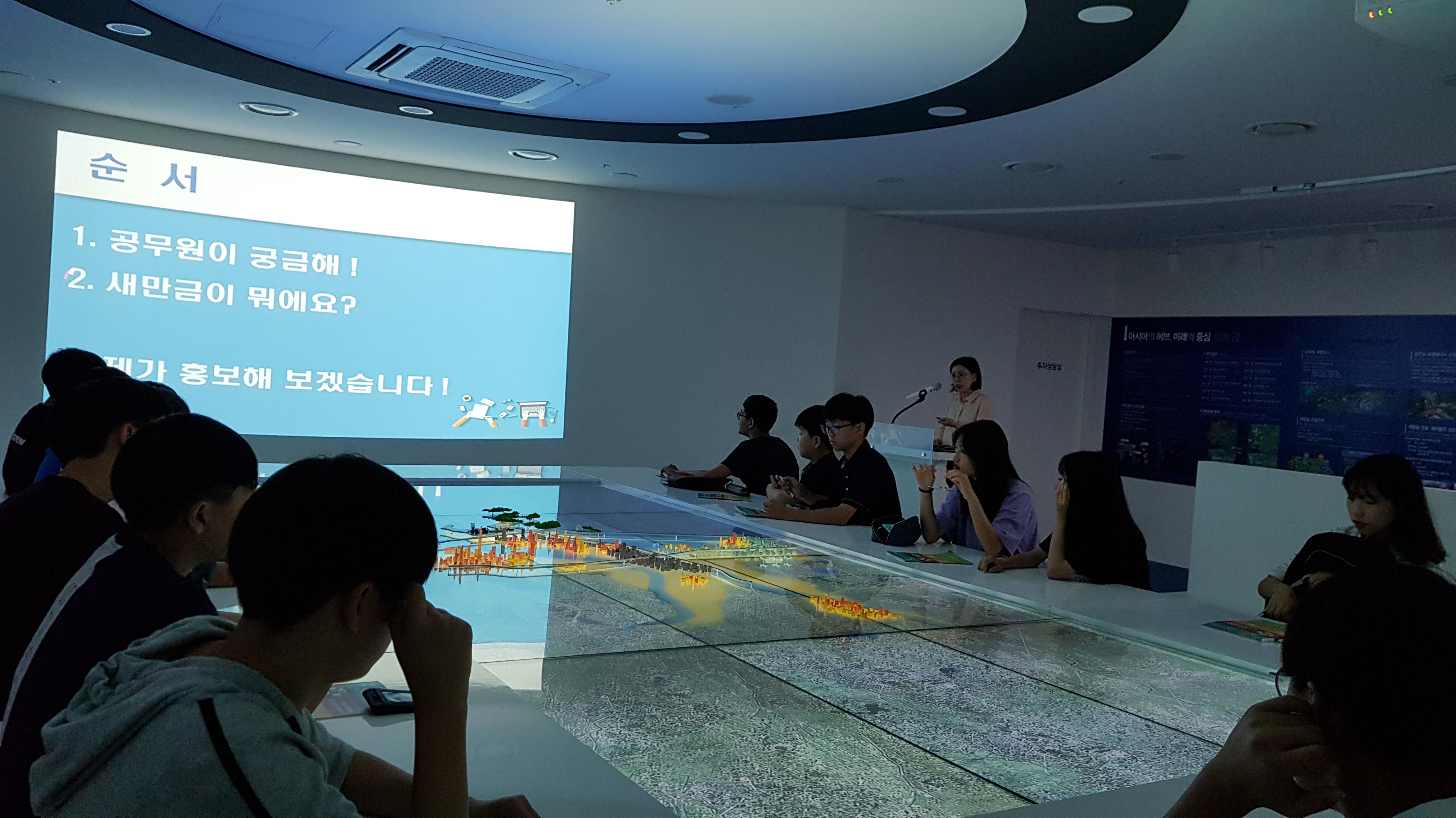 20190704 성일중 청.진.기 새만금 투자 전시관 (2)