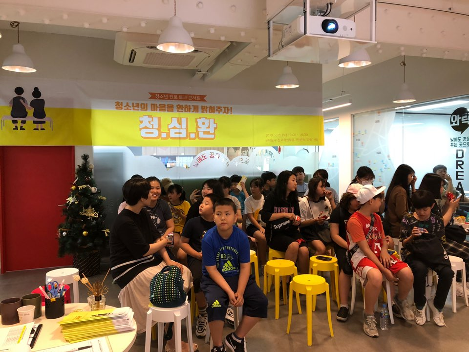 20190525 진로콘서트 청심환 (15)