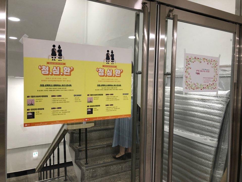 20190525 진로콘서트 청심환 (23)