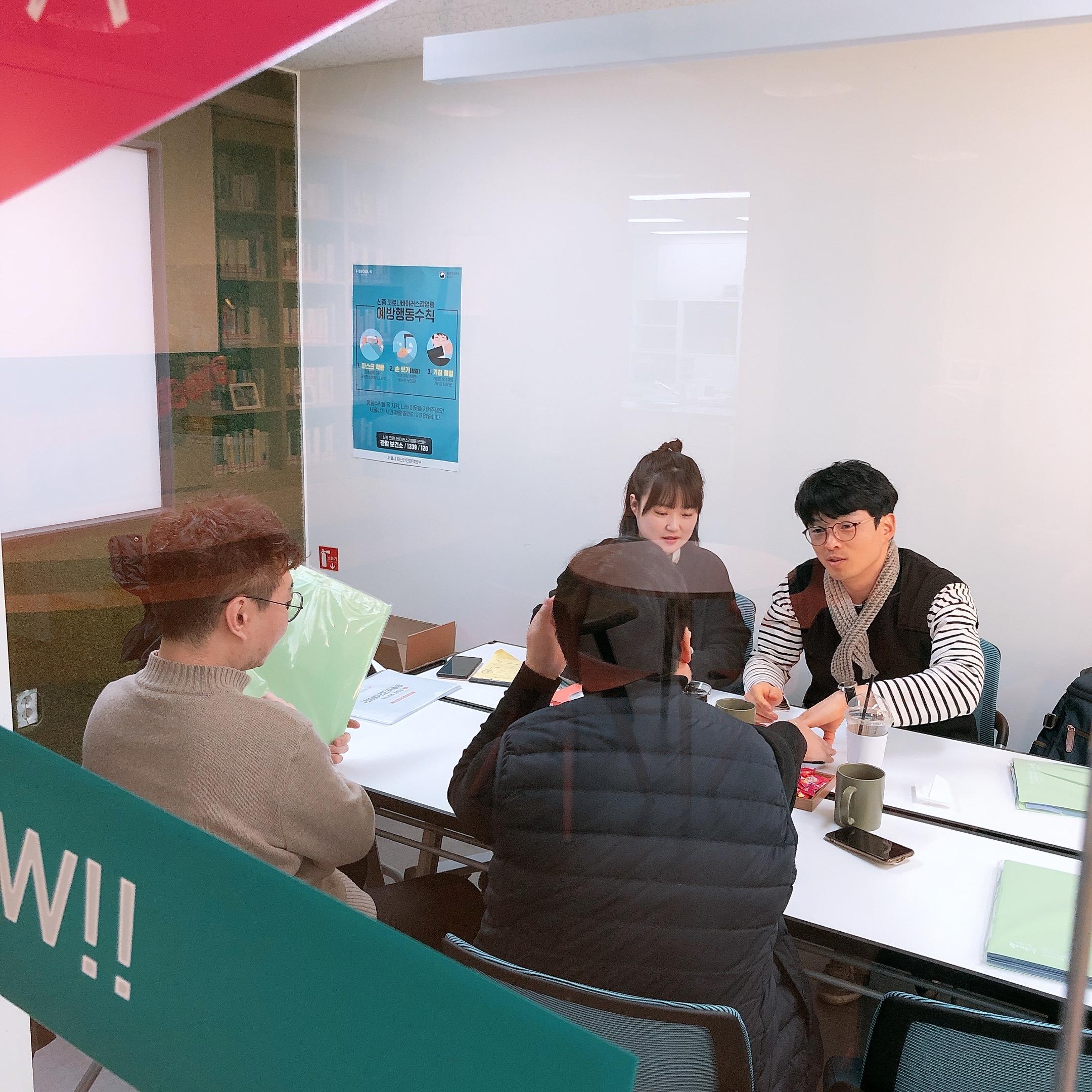 진로센터 센터장 협의회 (4)