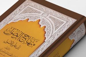 A'dan Z'ye İslami Finans Terimleri