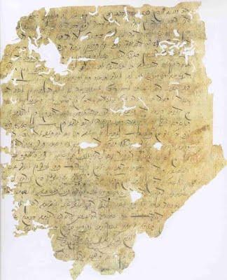Letter written by Haim de Leon of Spain before 1492,