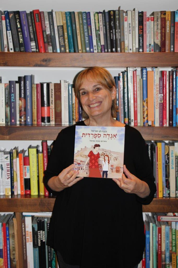 Zehava Chen-Turiel is the author of several books, including A Agada Sefaradit