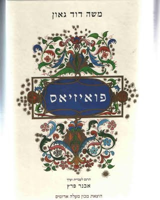 """Poezías,"" by Moshe David Gaon."