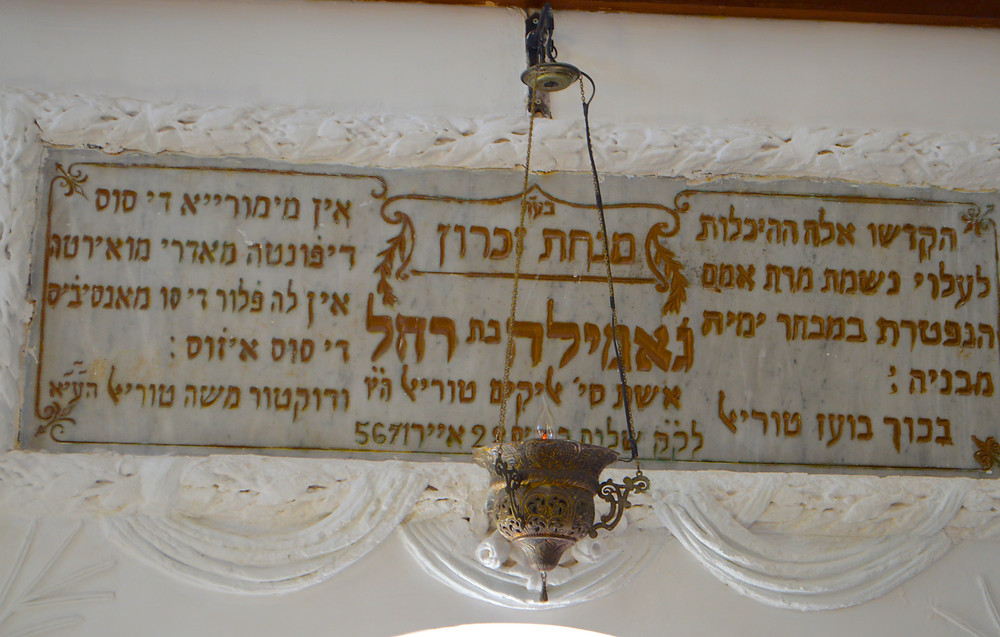 Plaque in Ladino and Hebrew in the Kal Kadosh Shalom Synagogue in Rhodes.