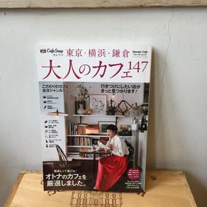 「CafeSnapセレクト 東京・横浜・鎌倉 大人のカフェ147」に掲載されました。