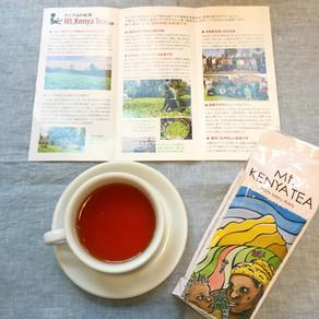 ケニア山の紅茶を始めます。