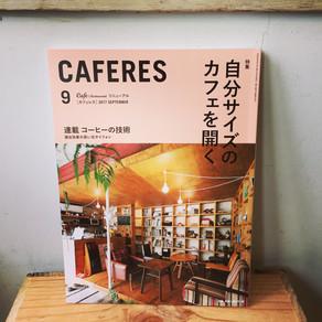 「CAFERES 9月号」に掲載されました。