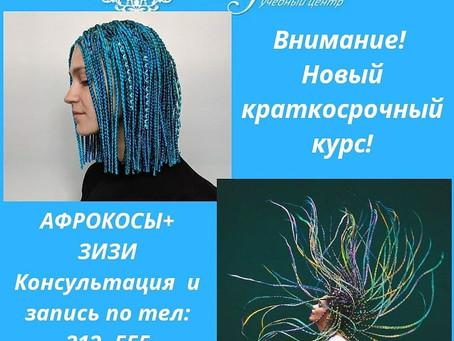 """Курс """"Афрокосы + Зизи"""""""