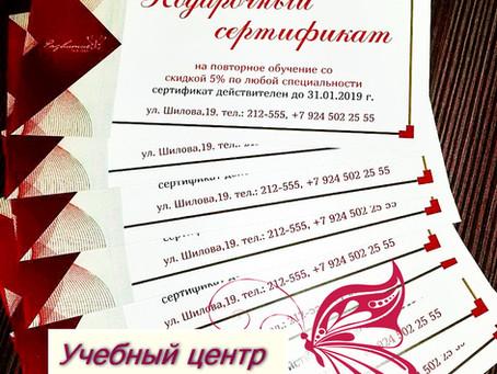 СКИДКА на повторное обучение!!!