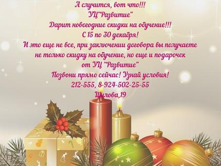 """СКИДКИ до 15% с 15 по 30 декабря в учебном центре """"Развитие""""!!!"""