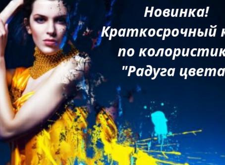 """Новый курс по колористике """"Радуга цвета"""""""