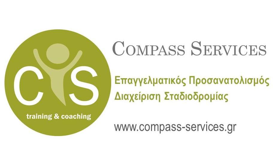 Παροχή Συμβουλευτικών Υπηρεσιών