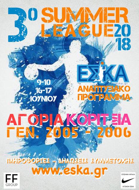 3ο Summer League 2018 ΕΣΚΑ