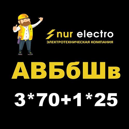 Кабель АВБбШв 3*70+1*25